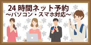 新宿 マッサージ 24時間ネット予約