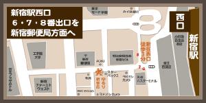 ゆるり新宿店へのアクセス