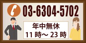 新宿のリラクゼーションマッサージゆるり新宿店への電話予約