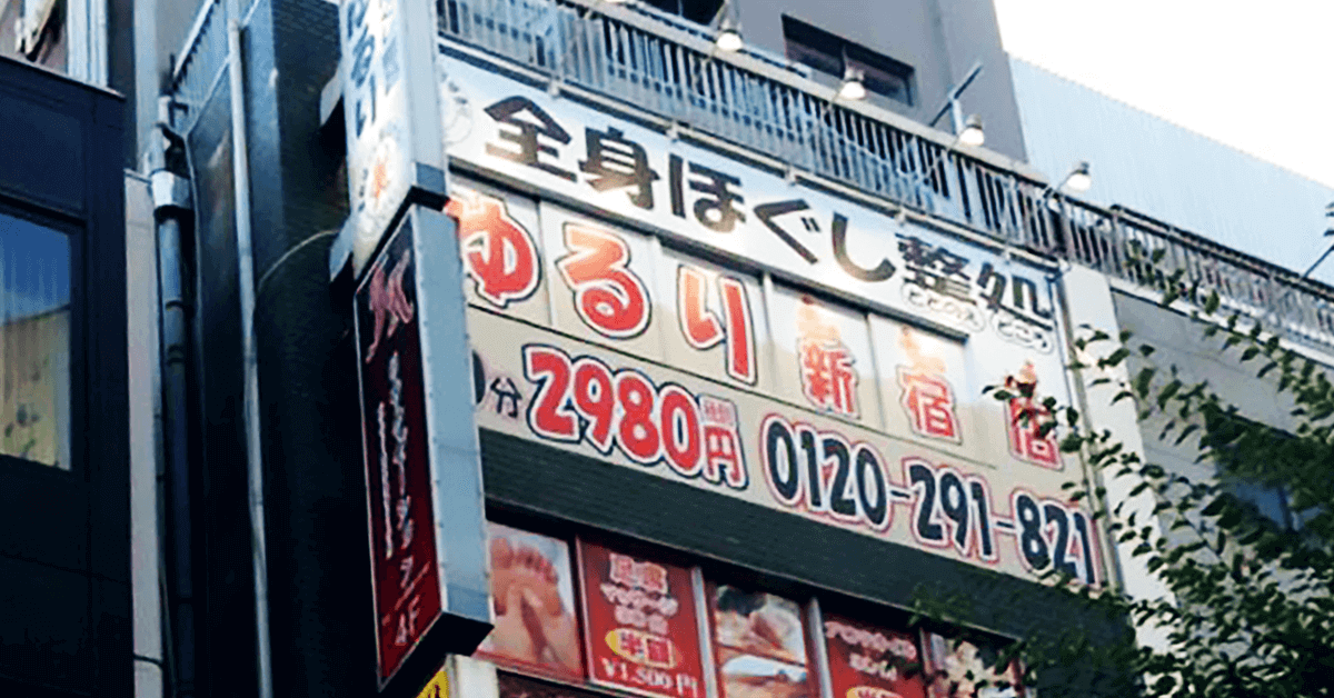 新宿 マッサージ ゆるり新宿店