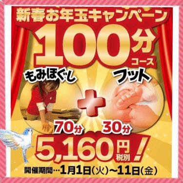 新春お年玉キャンペーン もみほぐし70分+フットマッサージ30分 新宿