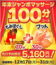新宿 マッサージ キャンペーン 年末ジャンボマッサージ