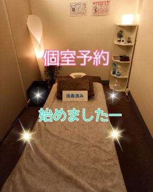 新宿マッサージゆるりでは、コロナウイルス感染予防対策を徹底しています。個室利用。