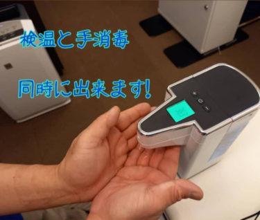 新宿マッサージゆるりでは、コロナウイルス感染予防対策を徹底しています。検温と手消毒。